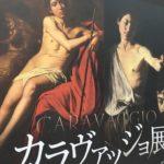 名古屋市美術館のカラヴァッジョ展を見学!駐車場で30分も並んだ!