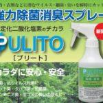 岡崎市に新型コロナウイルス患者が運ばれるようなので、除菌スプレーを購入した